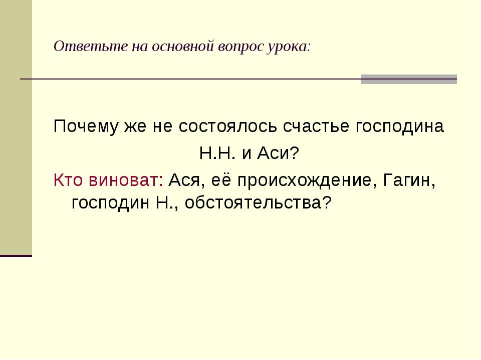 Ответьте на основной вопрос урока: Почему же не состоялось счастье господина...