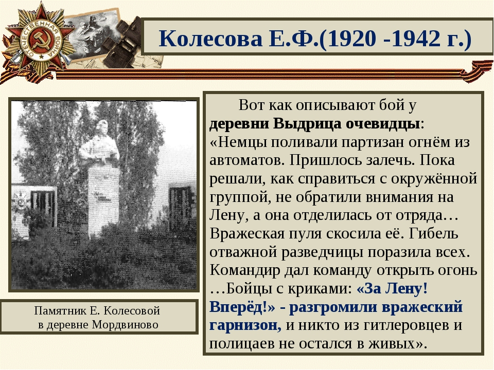 Колесова Е.Ф.(1920 -1942 г.) Памятник Е. Колесовой в деревне Мордвиново Вот к...