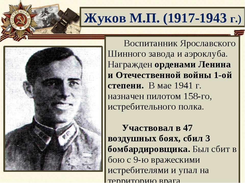 Жуков М.П. (1917-1943 г.) Воспитанник Ярославского Шинного завода и аэроклуба...