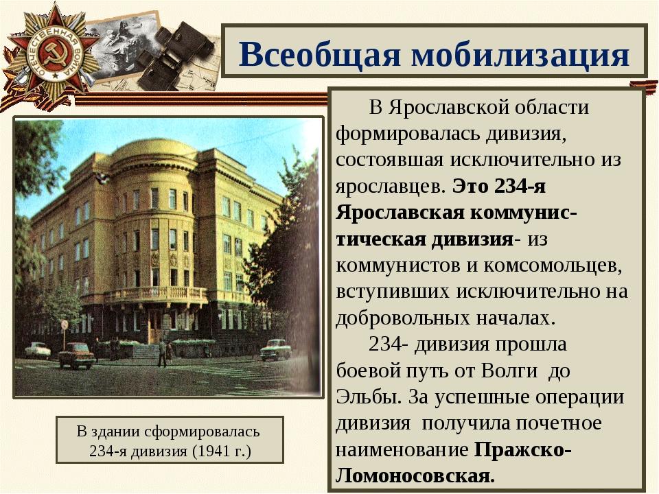 Всеобщая мобилизация В здании сформировалась 234-я дивизия (1941 г.) Нападен...
