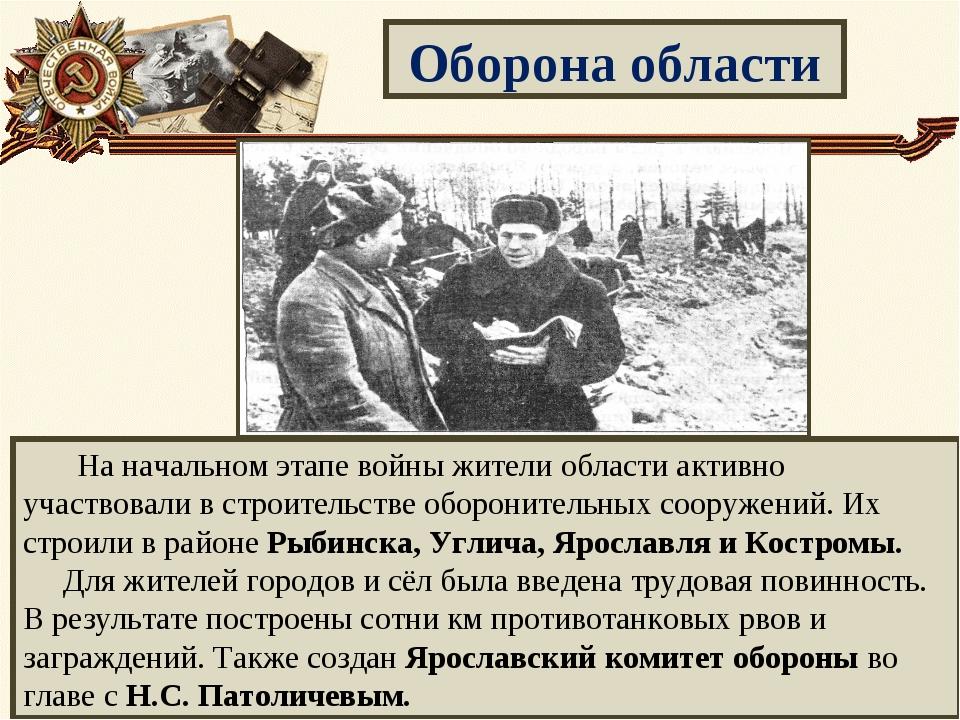 Оборона области На начальном этапе войны жители области активно участвовали...