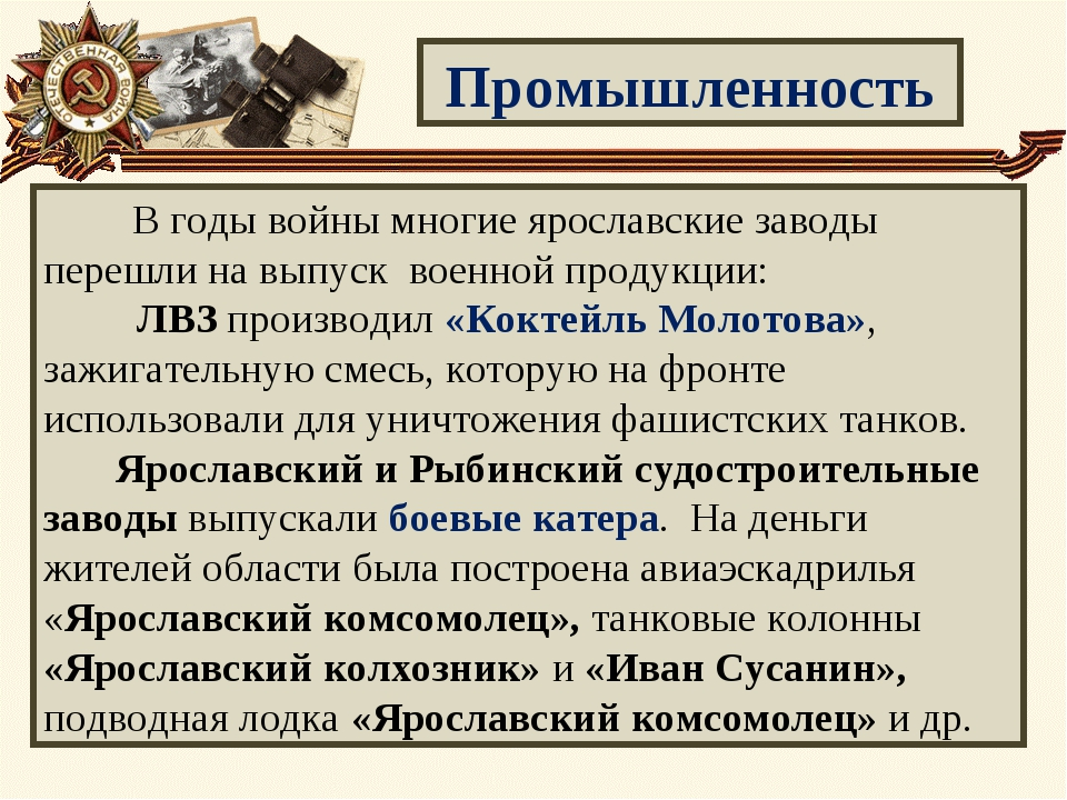 Промышленность В годы войны многие ярославские заводы перешли на выпуск воен...