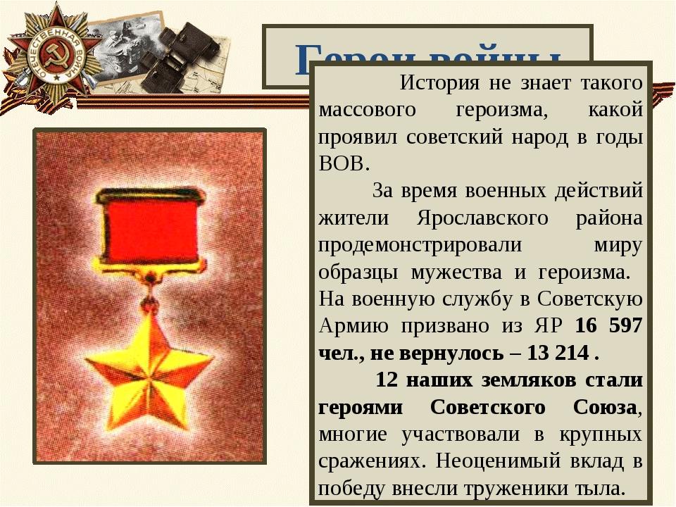 Герои войны История не знает такого массового героизма, какой проявил советск...