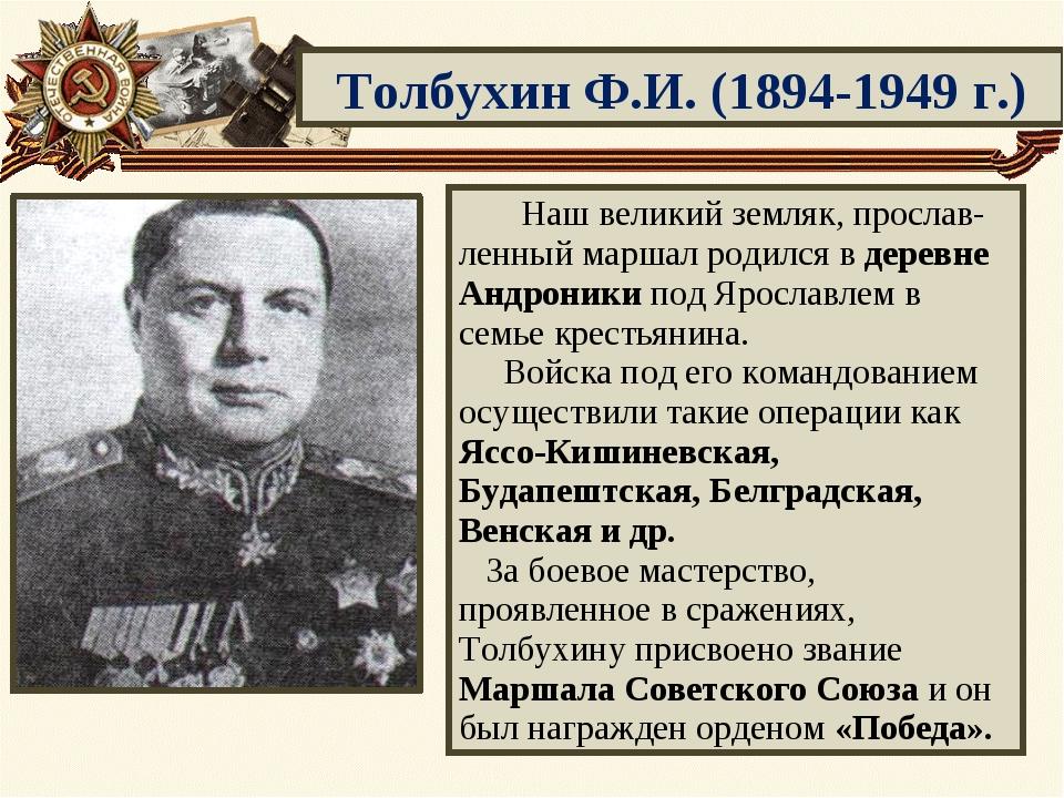 Толбухин Ф.И. (1894-1949 г.) Наш великий земляк, прослав-ленный маршал родилс...