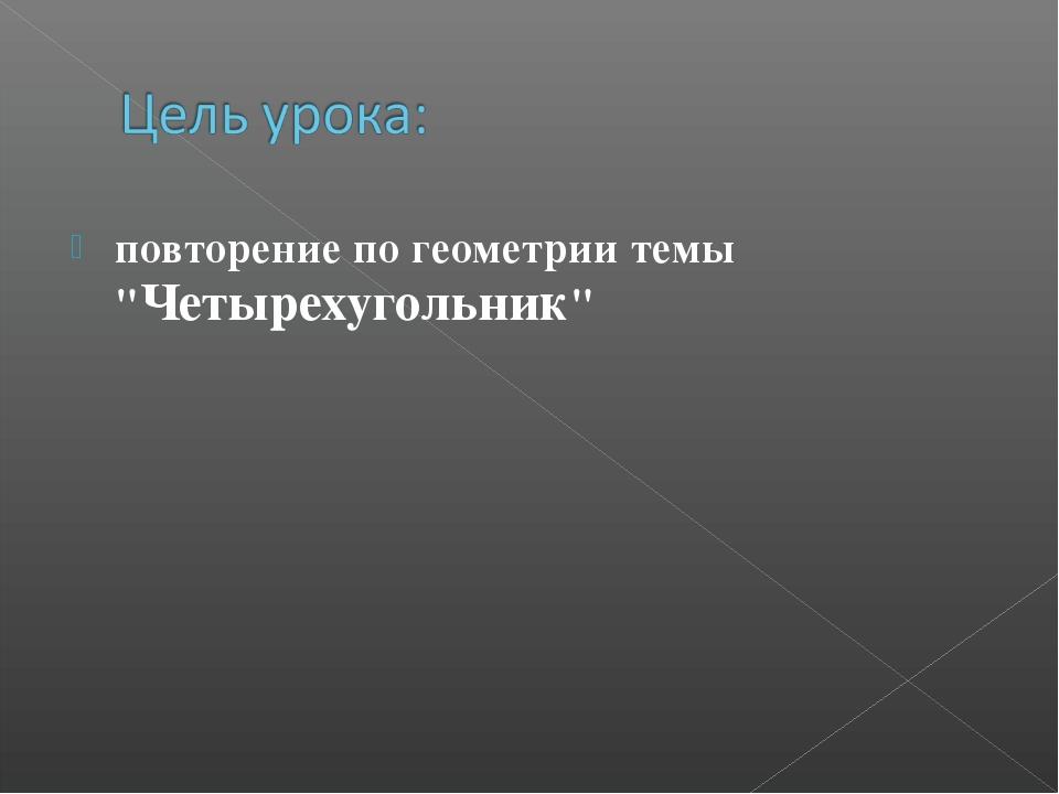 """повторение по геометрии темы """"Четырехугольник"""""""