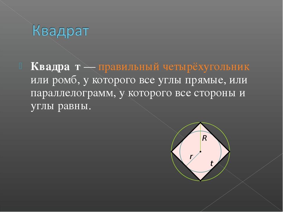 Квадра́т— правильный четырёхугольник или ромб, у которого все углы прямые, и...