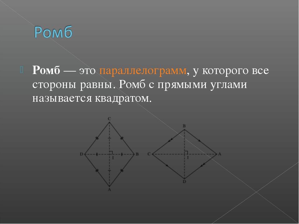 Ромб — это параллелограмм, у которого все стороны равны. Ромб с прямыми углам...