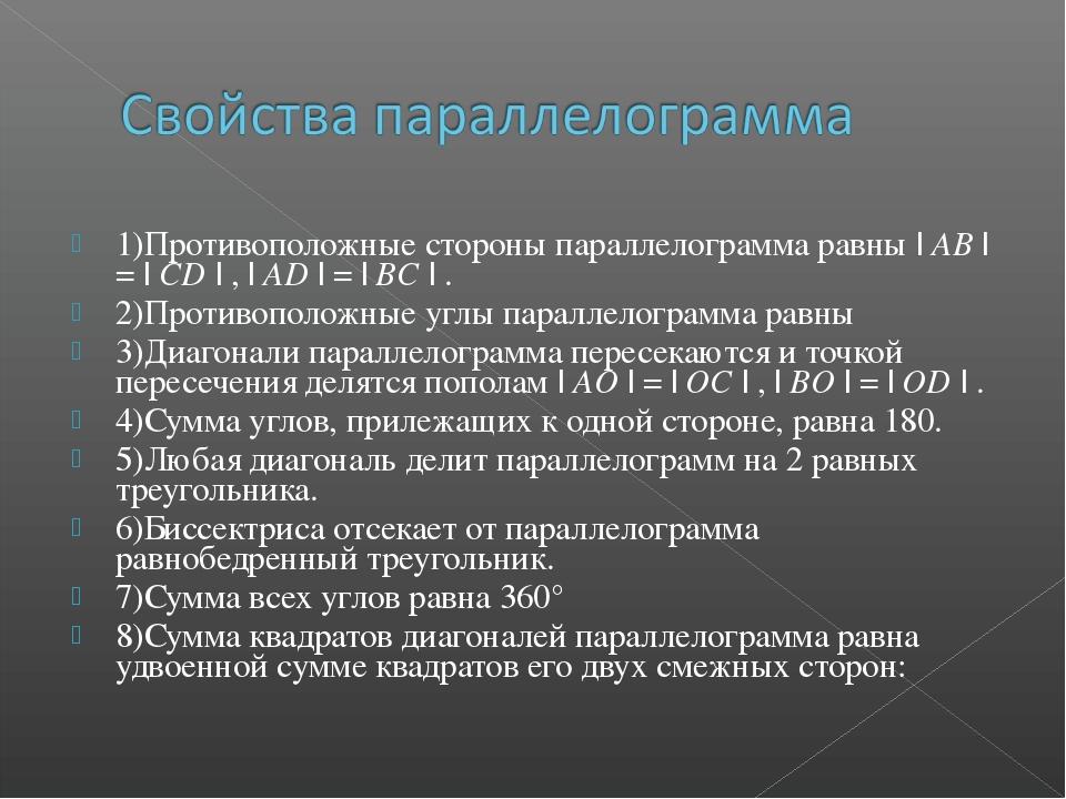 1)Противоположные стороны параллелограмма равны | AB | = | CD | , | AD | = |...