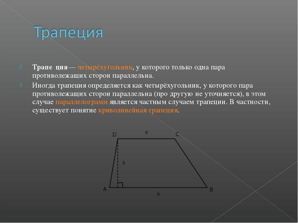 Трапе́ция— четырёхугольник, у которого только одна пара противолежащих сторон...