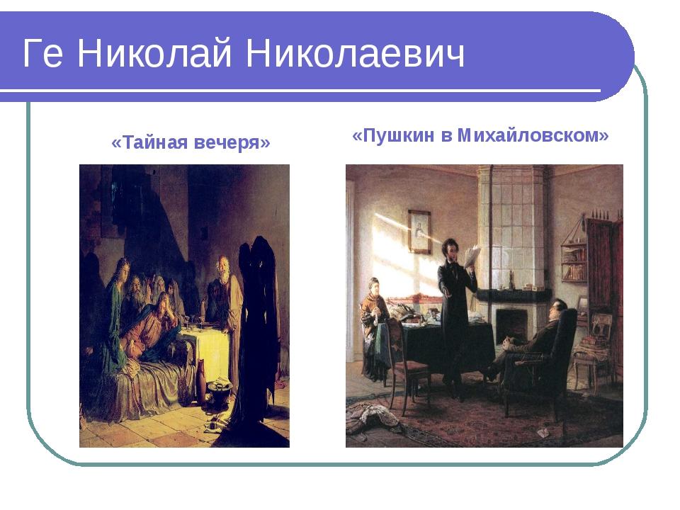 Ге Николай Николаевич «Тайная вечеря» «Пушкин в Михайловском»