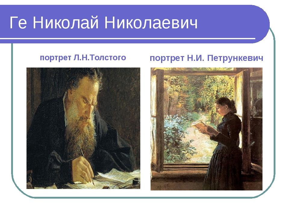 Ге Николай Николаевич портрет Л.Н.Толстого портрет Н.И. Петрункевич