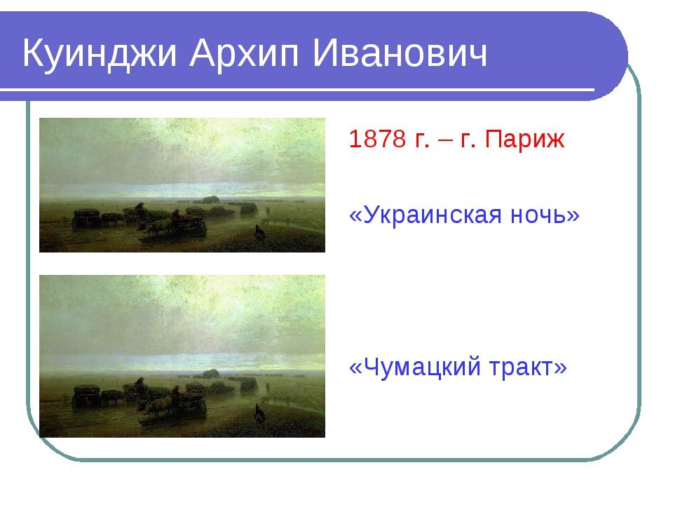 Куинджи Архип Иванович 1878 г. – г. Париж «Украинская ночь» «Чумацкий тракт»