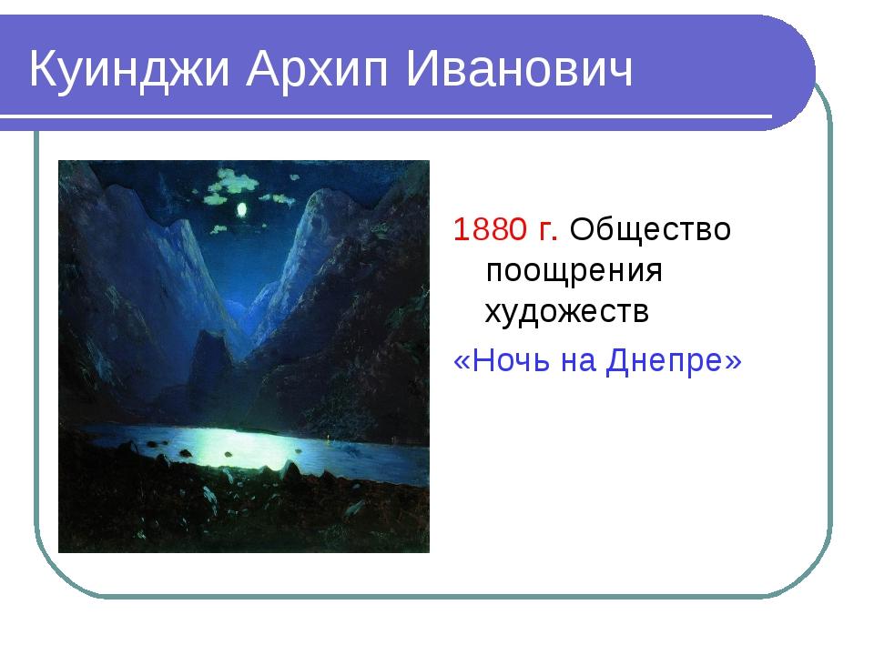 Куинджи Архип Иванович 1880 г. Общество поощрения художеств «Ночь на Днепре»