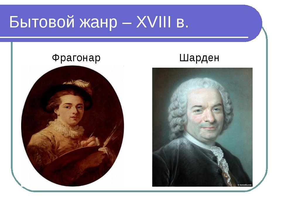 Бытовой жанр – XVIII в. Фрагонар Шарден