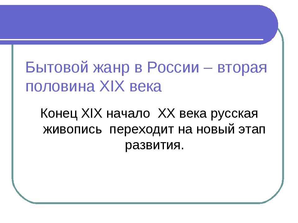Бытовой жанр в России – вторая половина XIX века Конец XIX начало XX века рус...