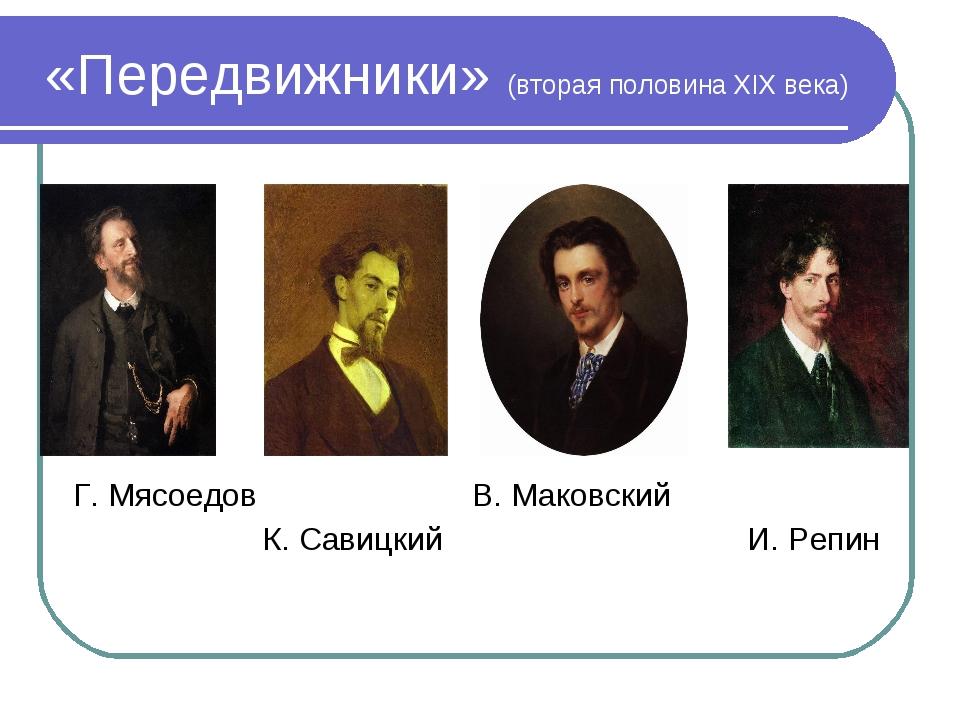 «Передвижники» (вторая половина XIX века) Г. Мясоедов В. Маковский К. Савицк...