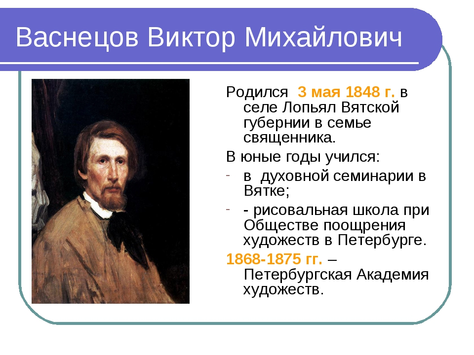 Васнецов Виктор Михайлович Родился 3 мая 1848 г. в селе Лопьял Вятской губерн...