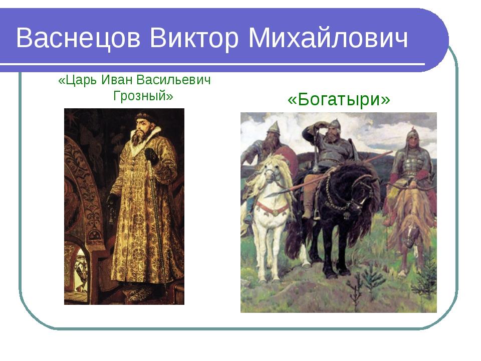 Васнецов Виктор Михайлович «Царь Иван Васильевич Грозный» «Богатыри»