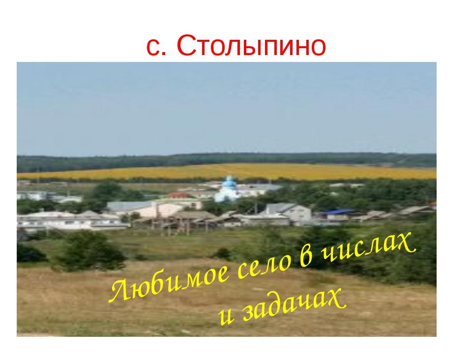с. Столыпино Любимое село в числах и задачах