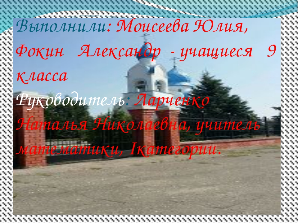 Выполнили: Моисеева Юлия, Фокин Александр - учащиеся 9 класса Руководитель: Л...