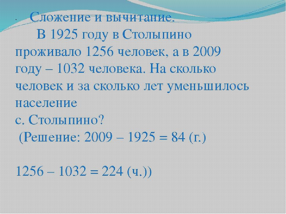 ·Сложение и вычитание.  В 1925 году в Столыпино проживало 1256 чело...