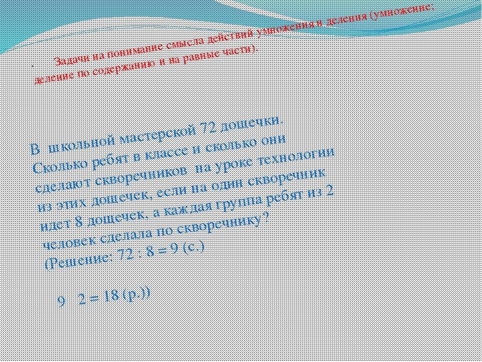 ·Задачи на понимание смысла действий умножения и деления (умножение;...
