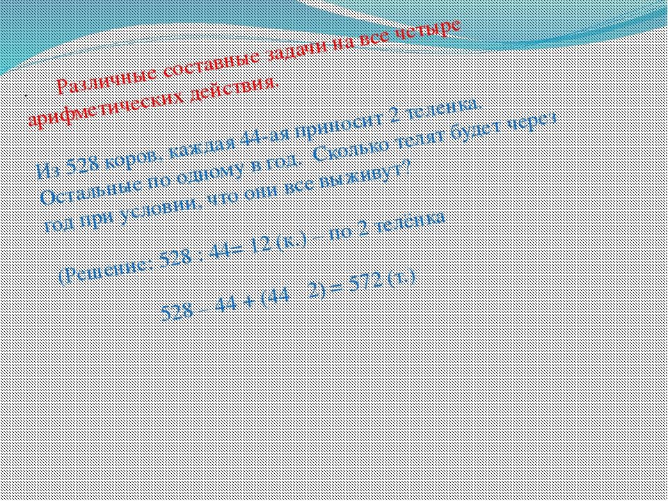 ·Различные составные задачи на все четыре арифметических действия. ...