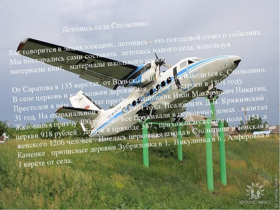 Летопись села Столыпино  Как говорится в энциклопедиях, летопись - это пого...