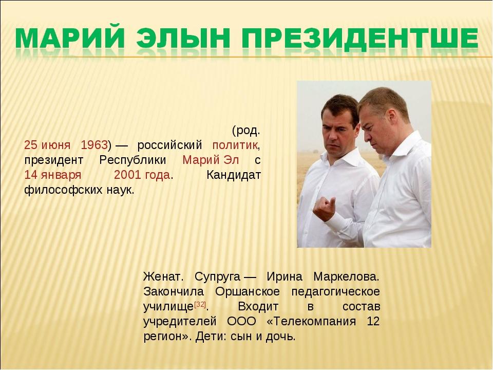 Леони́д И́горевич Марке́лов (род. 25 июня 1963)— российский политик, президе...
