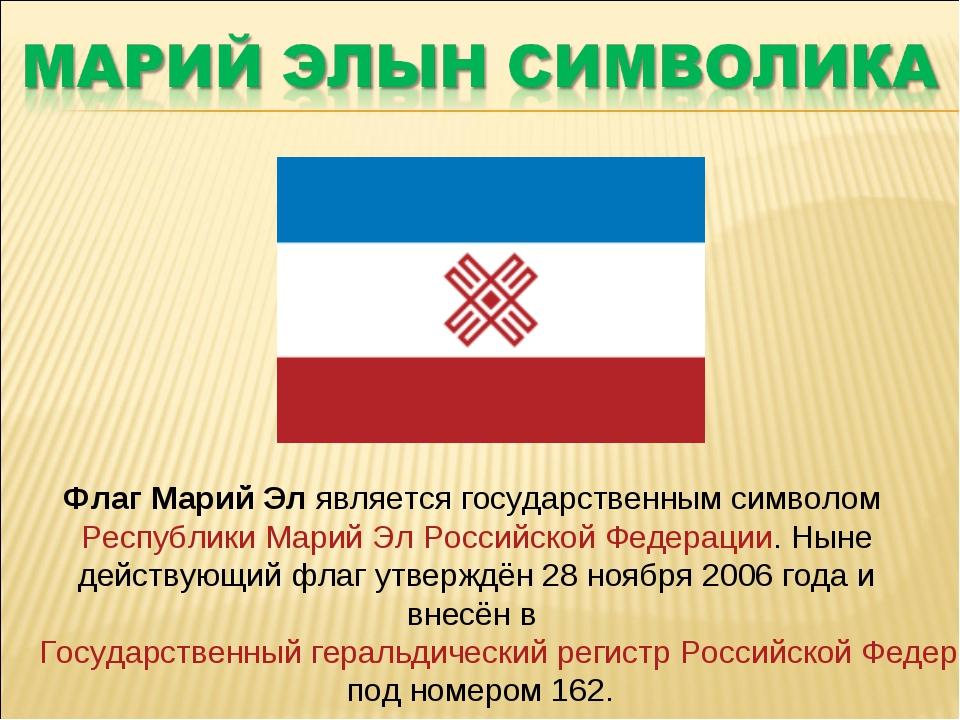 Флаг Марий Эл является государственным символом Республики Марий Эл Российско...