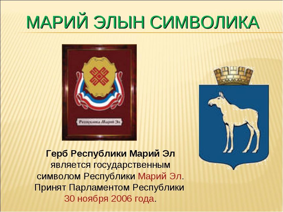 МАРИЙ ЭЛЫН СИМВОЛИКА Герб Республики Марий Эл является государственным символ...