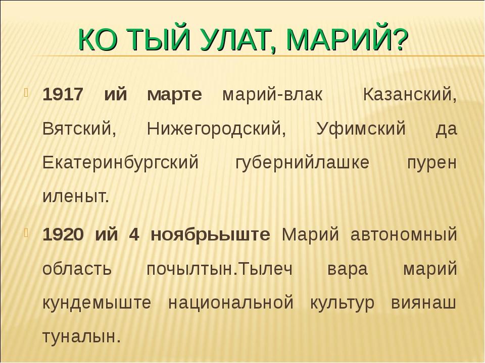 КО ТЫЙ УЛАТ, МАРИЙ? 1917 ий марте марий-влак Казанский, Вятский, Нижегородски...