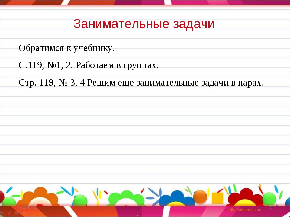 * * Занимательные задачи Обратимся к учебнику. С.119, №1, 2. Работаем в групп...