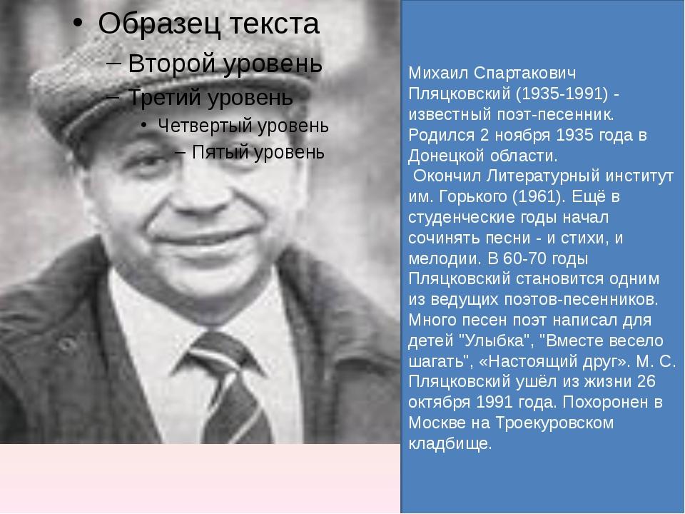 Михаил Спартакович Пляцковский (1935-1991) - известный поэт-песенник. Родилс...