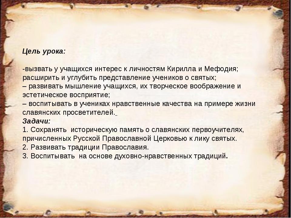 Цель урока: -вызвать у учащихся интерес к личностям Кирилла и Мефодия; расшир...