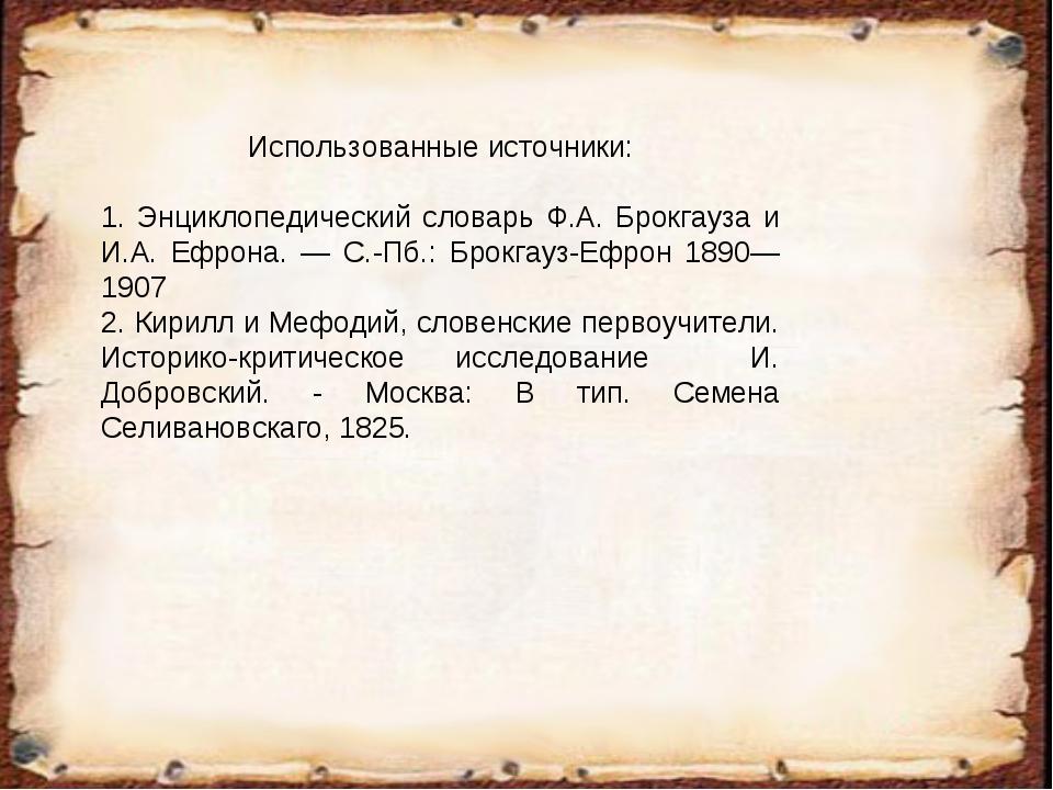 Использованные источники: 1. Энциклопедический словарь Ф.А. Брокгауза и И.А....