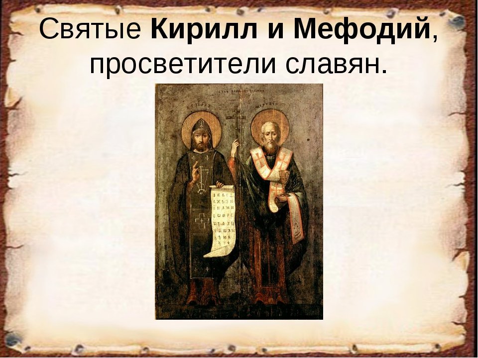 Святые Кирилл и Мефодий, просветители славян.