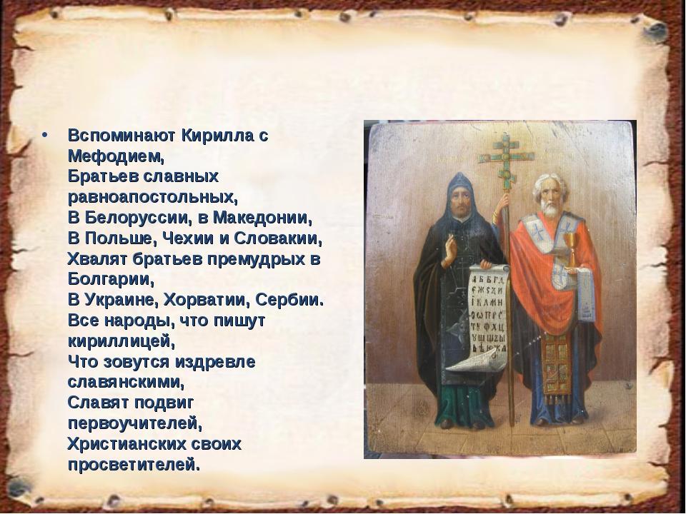 Вспоминают Кирилла с Мефодием, Братьев славных равноапостольных, В Белоруссии...