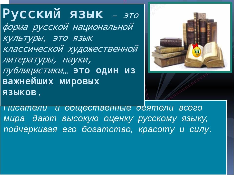 Писатели и общественные деятели всего мира дают высокую оценку русскому языку...