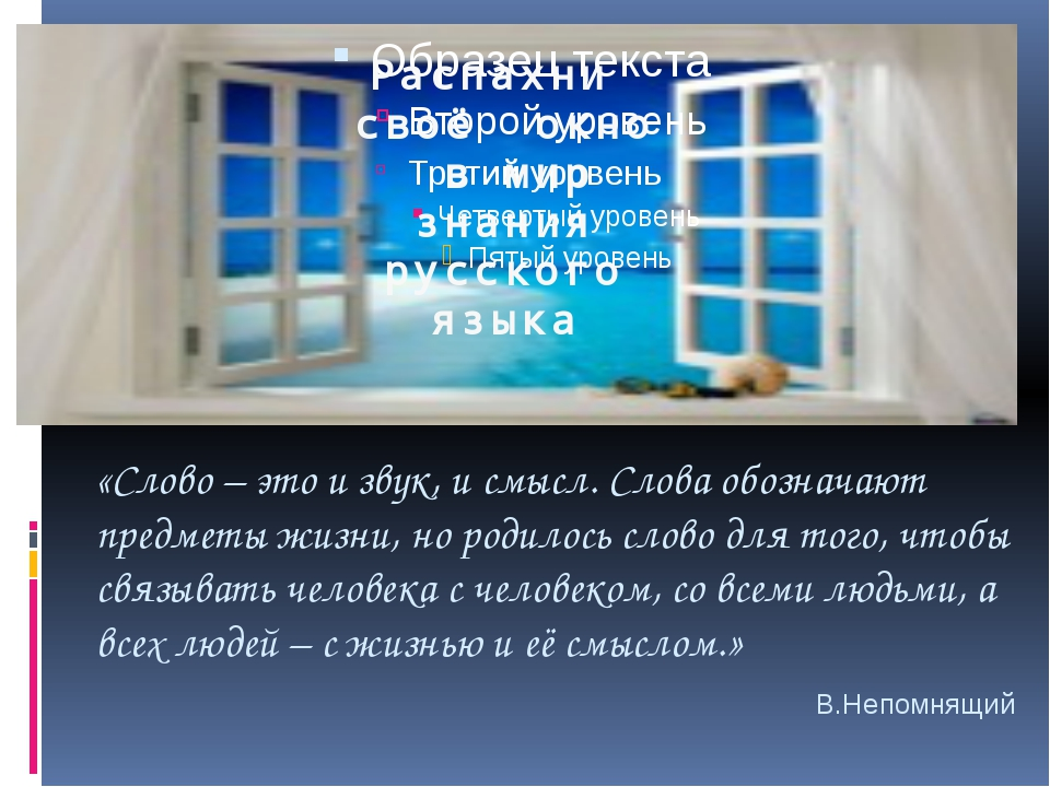 Распахни своё окно в мир знания русского языка «Слово – это и звук, и смысл....