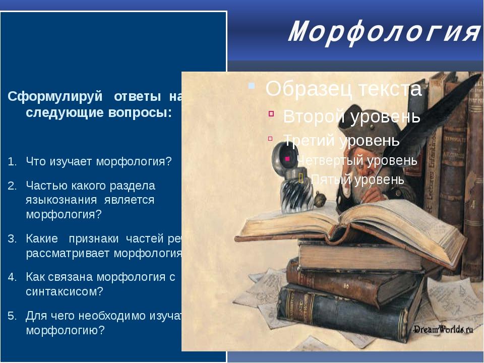 Морфология Сформулируй ответы на следующие вопросы: Что изучает морфология? Ч...