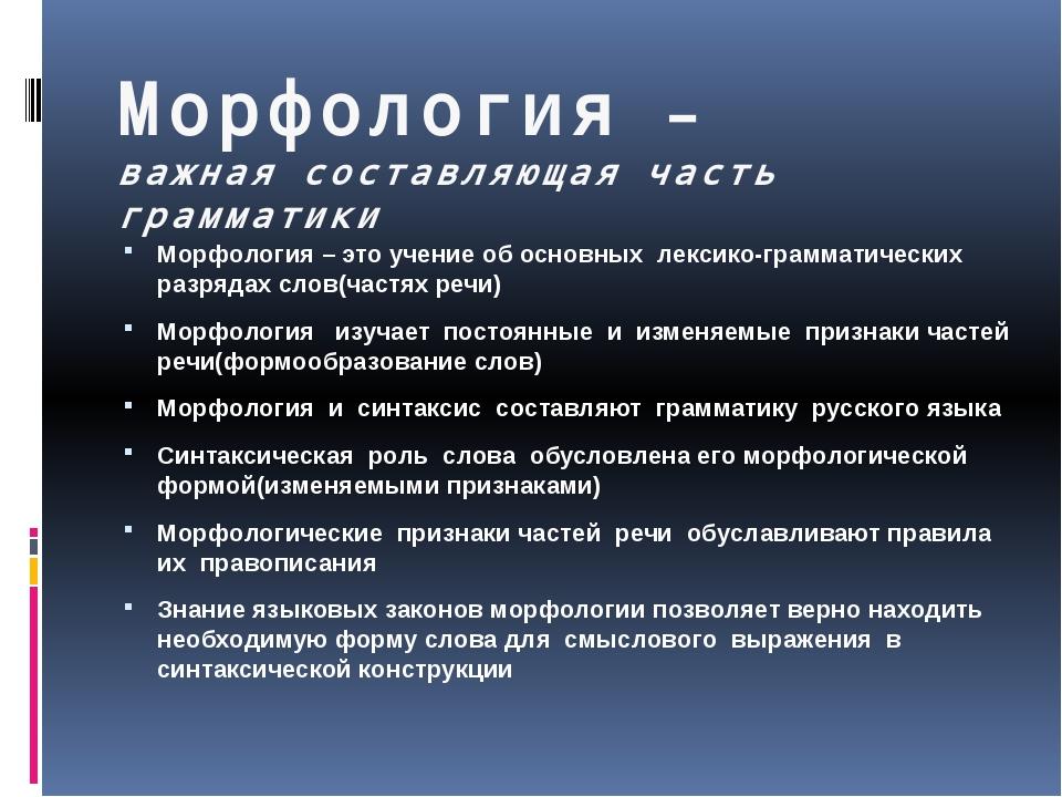 Морфология – важная составляющая часть грамматики Морфология – это учение об...