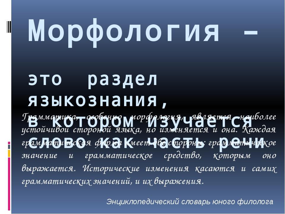 Морфология – это раздел языкознания, в котором изучается слово как часть речи...