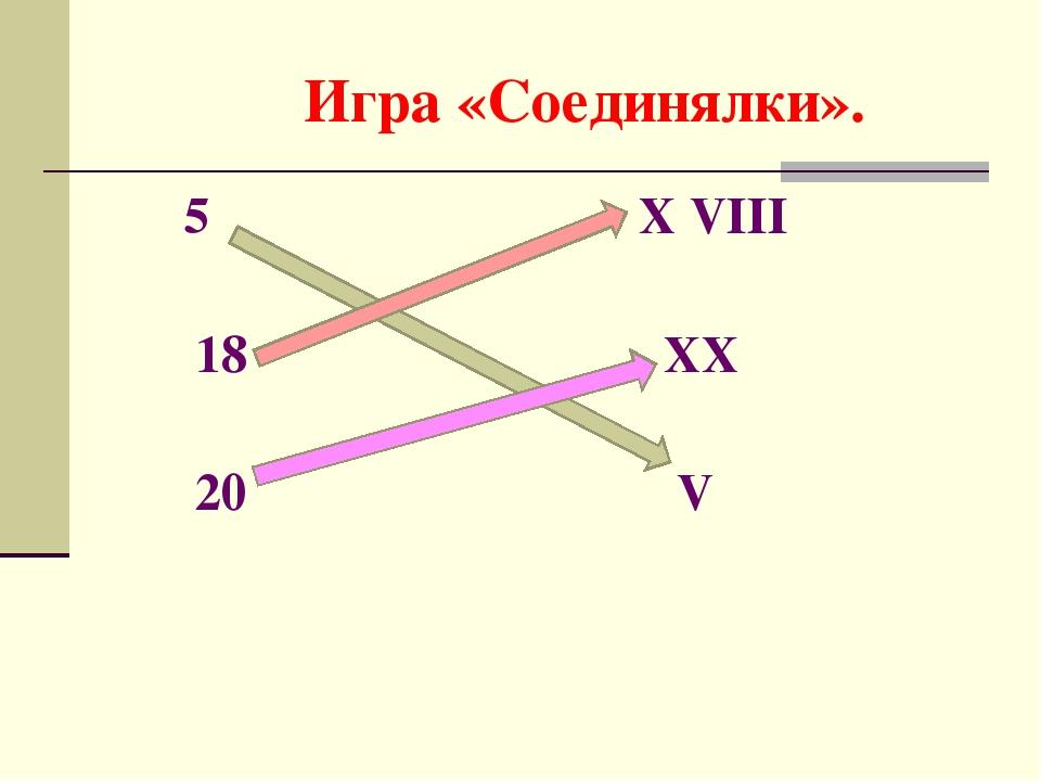 Игра «Соединялки». 5 X VIII 18 XX 20 V