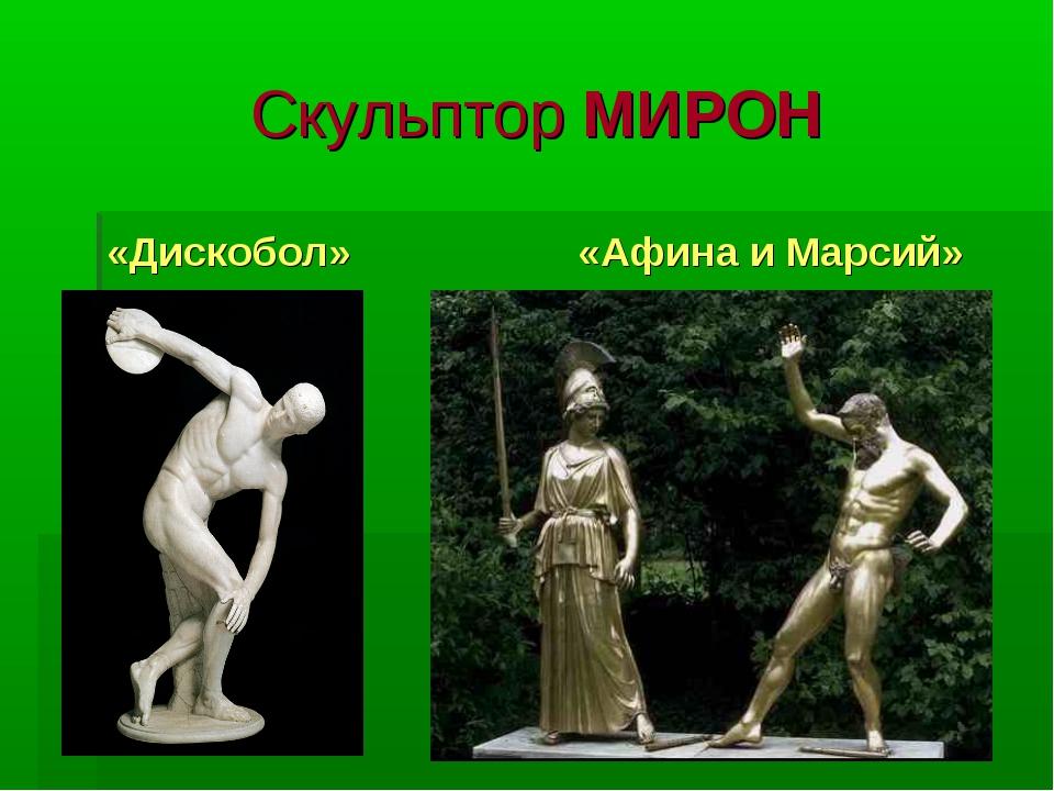 Скульптор МИРОН «Дискобол» «Афина и Марсий»