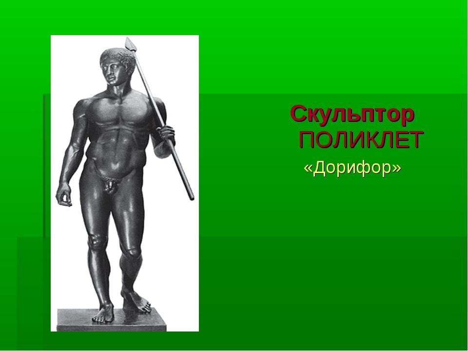 Скульптор ПОЛИКЛЕТ «Дорифор»