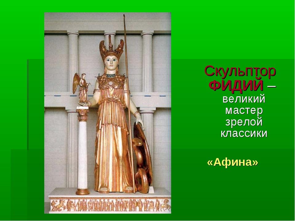 Скульптор ФИДИЙ – великий мастер зрелой классики «Афина»