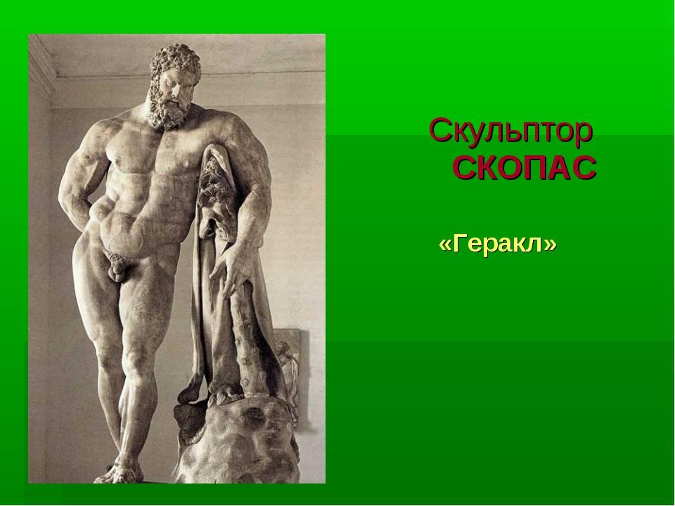 Скульптор СКОПАС «Геракл»