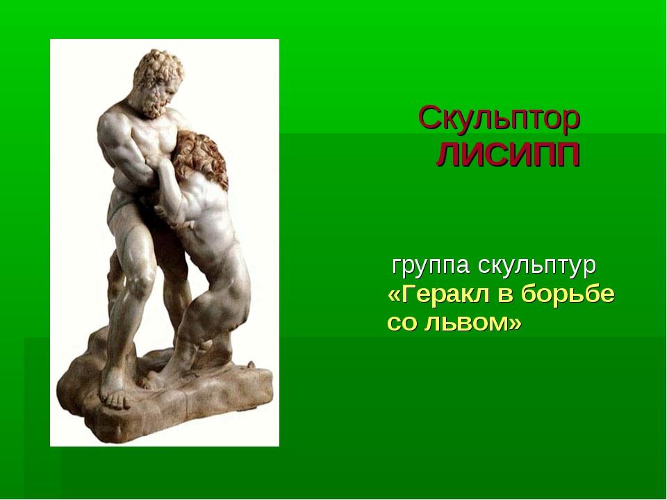 Скульптор ЛИСИПП группа скульптур «Геракл в борьбе со львом»