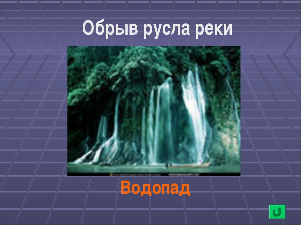 Обрыв русла реки Водопад